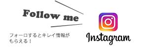 ドクターピュアラボ  インスタグラム Instagram